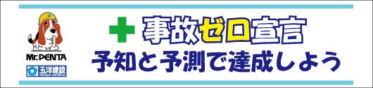 P04_anzen_jikozero