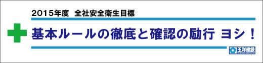P04_anzen_suro-gan2015_520x126