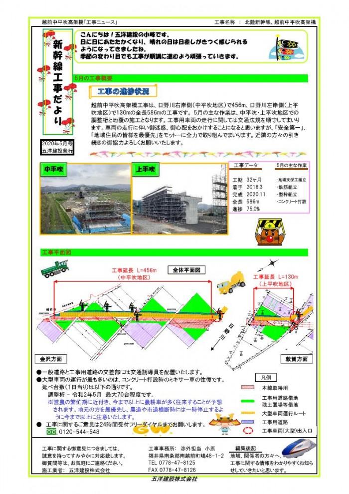 2020年05月発刊 新幹線工事だより