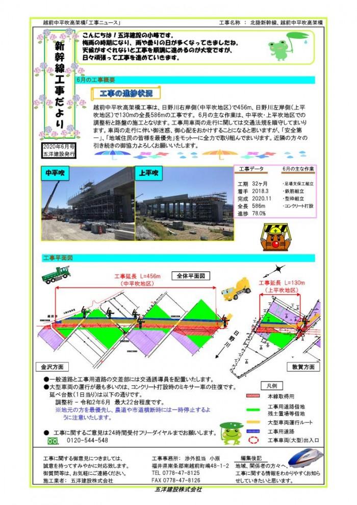 2020年06月発刊 新幹線工事だより
