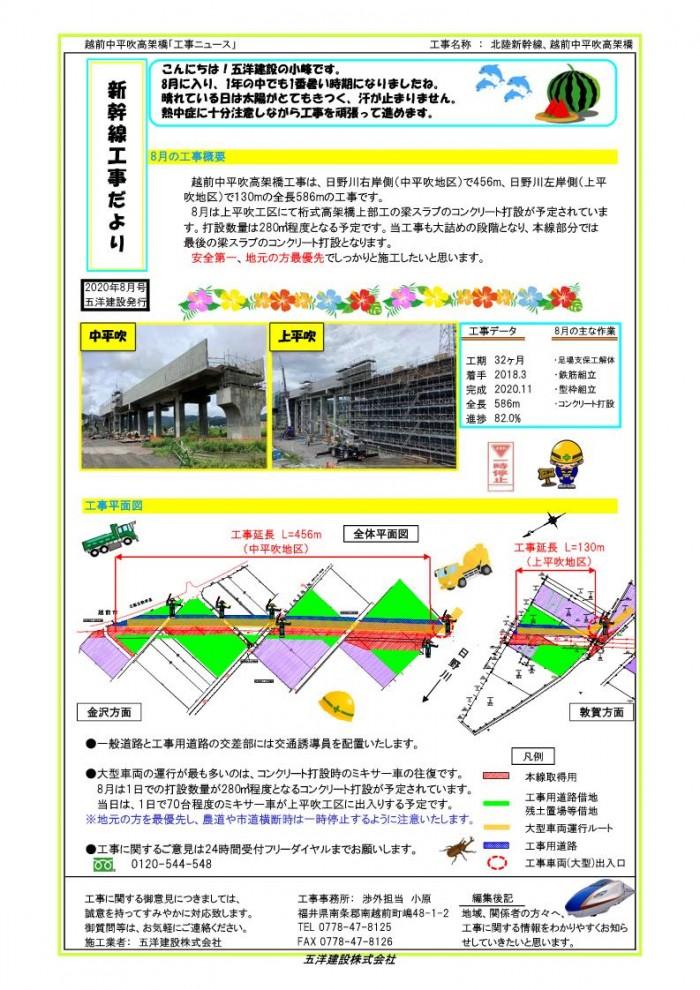 2020年08月発刊 新幹線工事だより