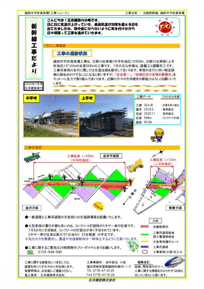 2020年07月発刊 新幹線工事だより