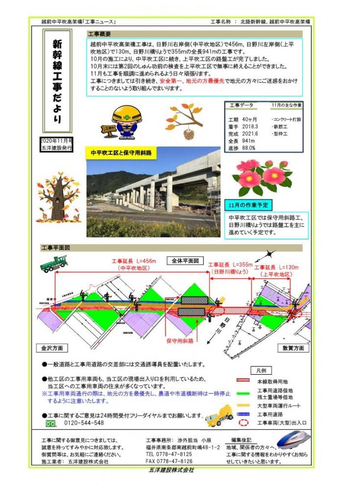 2020年11月発刊 新幹線工事だより