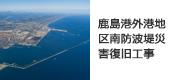 鹿島港外港地区南防波堤災害復旧工事