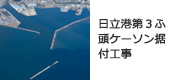 日立港第3ふ頭ケーソン据付工事
