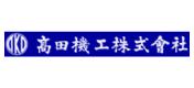 高田機工株式会社