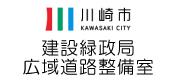川崎市 建設緑政局 広域道路整備室