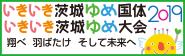 いきいき茨城ゆめ国体