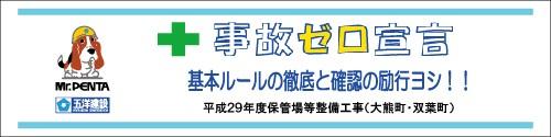P04_jiko-zero_500x125_17hokanbaseibi