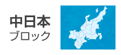 中日本ブロック