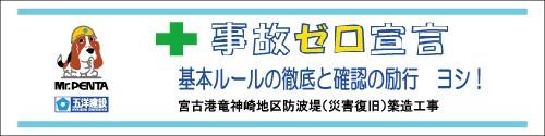 P04_jiko-zero_500x125_miyako