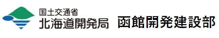国土交通省 北海道開発局 函館開発建設部