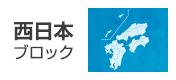 西日本ブロック